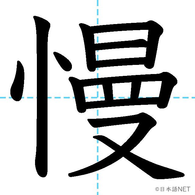【JLPT N1 Kanji】慢