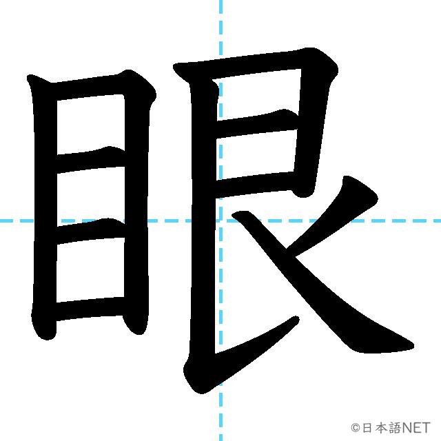 【JLPT N1 Kanji】眼