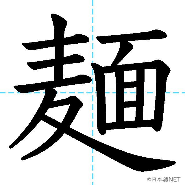 【JLPT N1 Kanji】麺