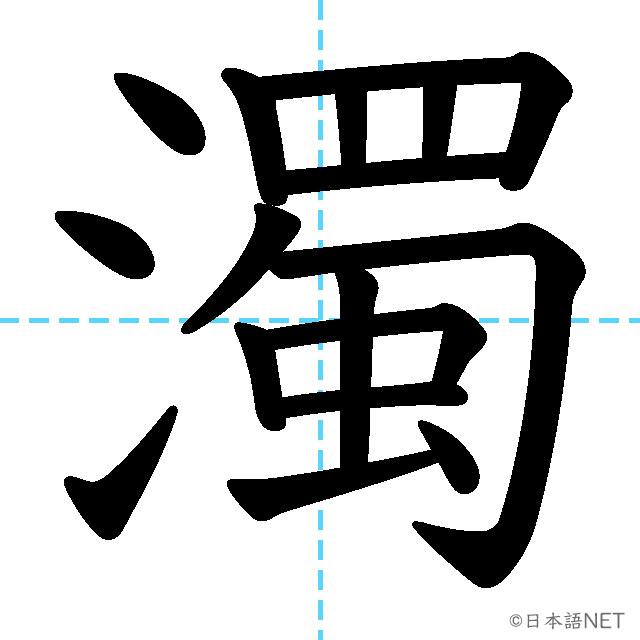 【JLPT N1 Kanji】濁