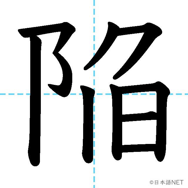 【JLPT N1 Kanji】陥