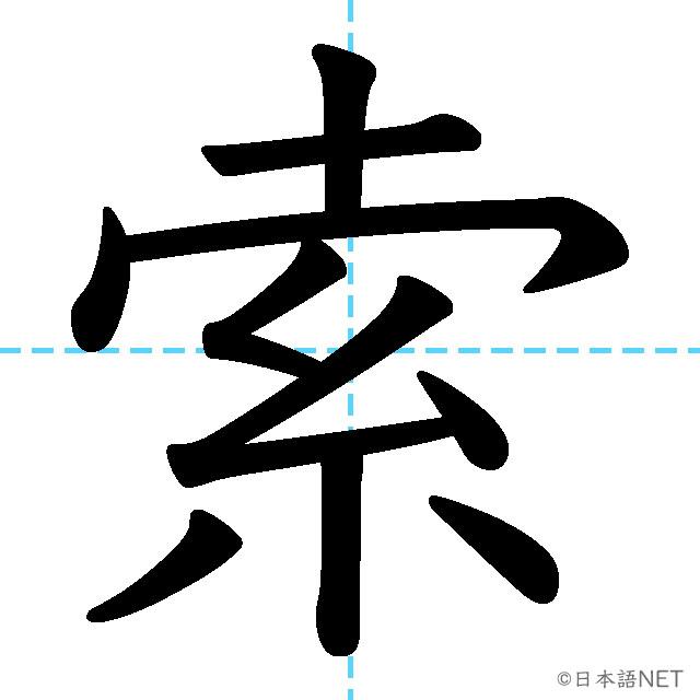 【JLPT N1 Kanji】索