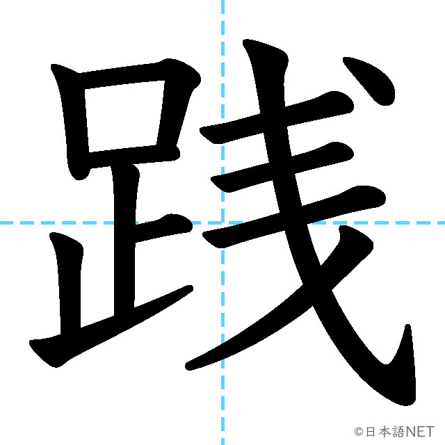 【JLPT N1 Kanji】践