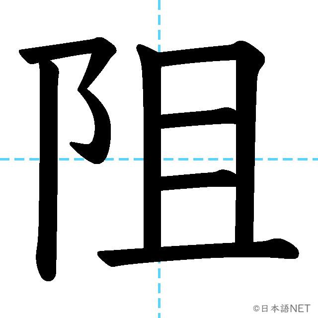【JLPT N1 Kanji】阻