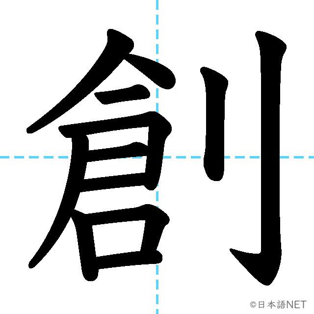 【JLPT N1 Kanji】創
