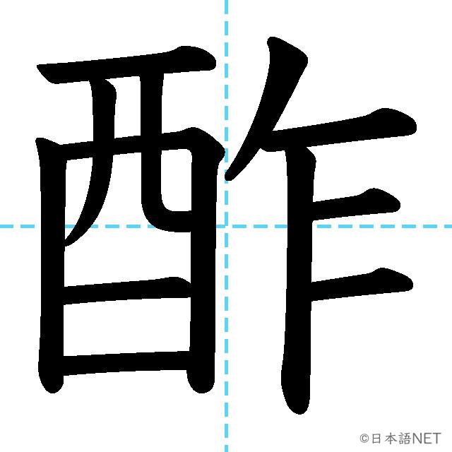 【JLPT N1 Kanji】酢