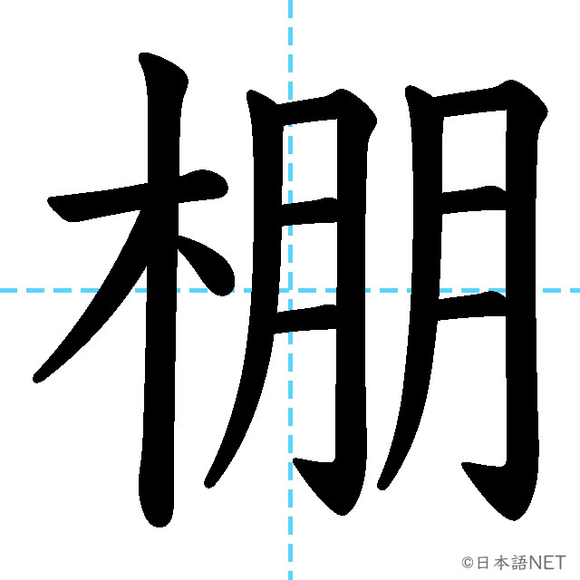 【JLPT N1 Kanji】棚