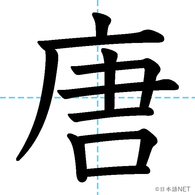 【JLPT N1 Kanji】唐