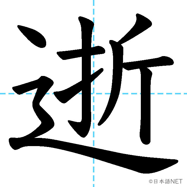 【JLPT N1 Kanji】逝