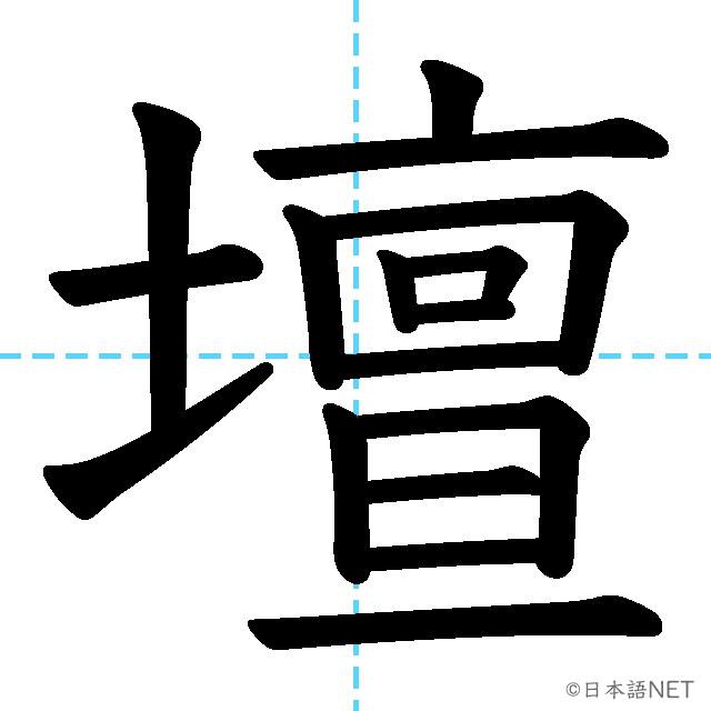 【JLPT N1 Kanji】壇