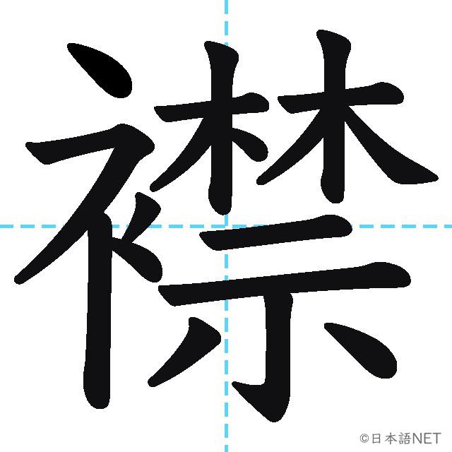 【JLPT N1 Kanji】襟