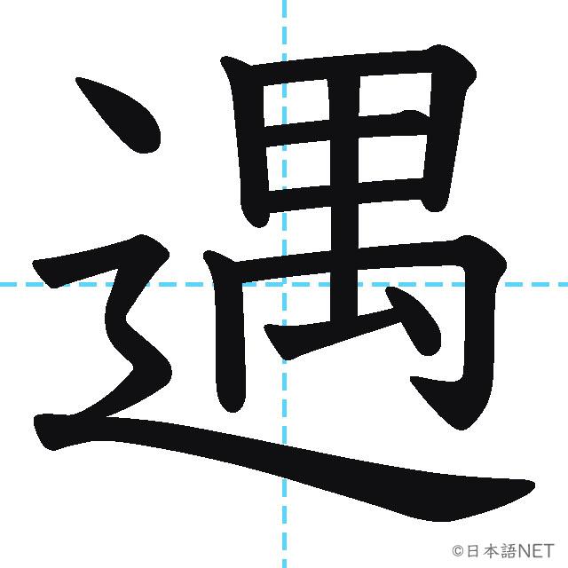 【JLPT N1 Kanji】遇