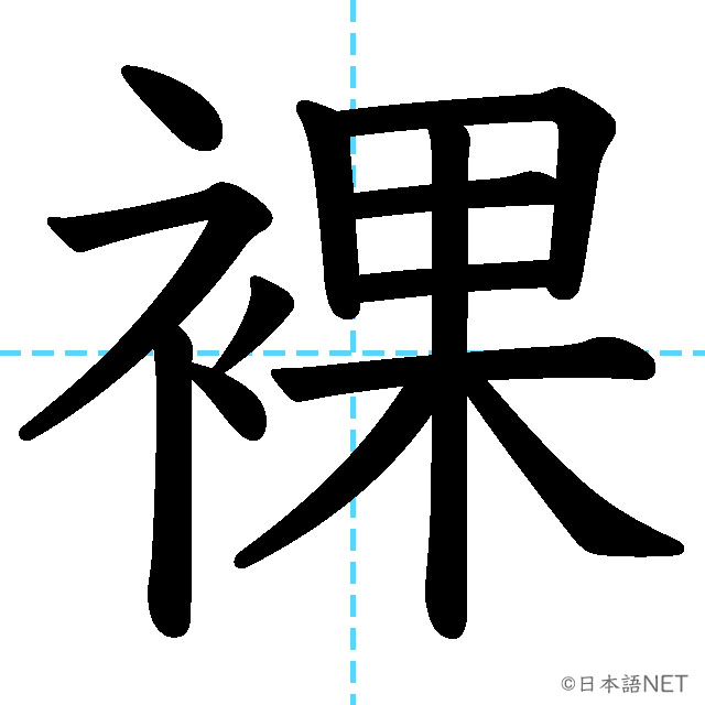 【JLPT N1 Kanji】裸