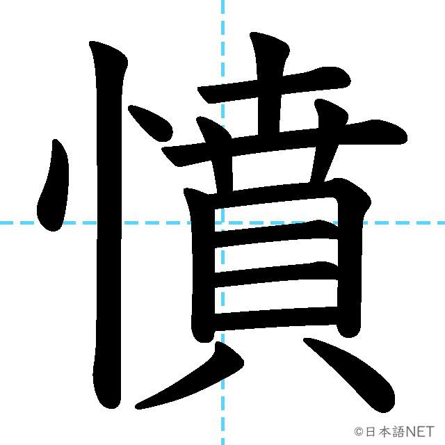 【JLPT N1 Kanji】憤