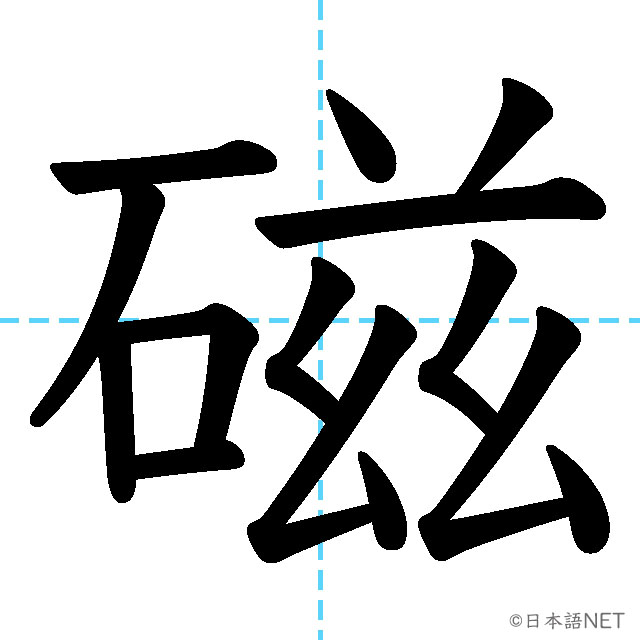 【JLPT N1 Kanji】磁