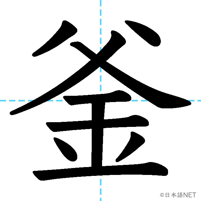 【JLPT N1 Kanji】釜