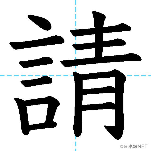 【JLPT N1 Kanji】請