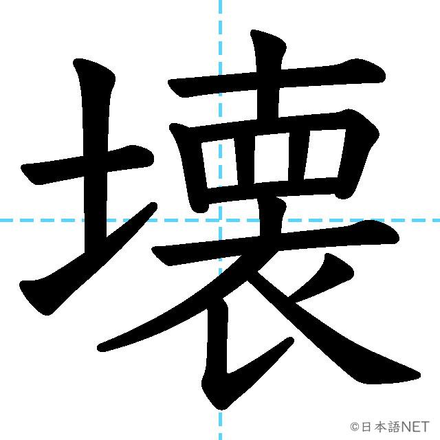 【JLPT N1 Kanji】壊