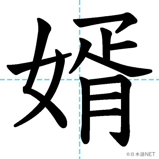 【JLPT N1 Kanji】婿