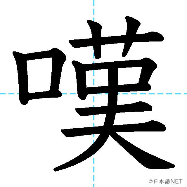 【JLPT N1 Kanji】嘆