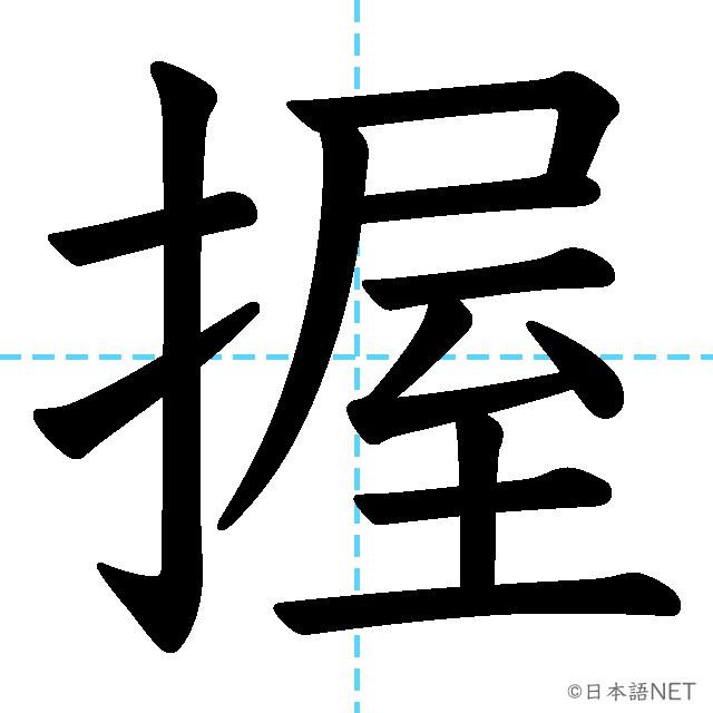 【JLPT N1 Kanji】握