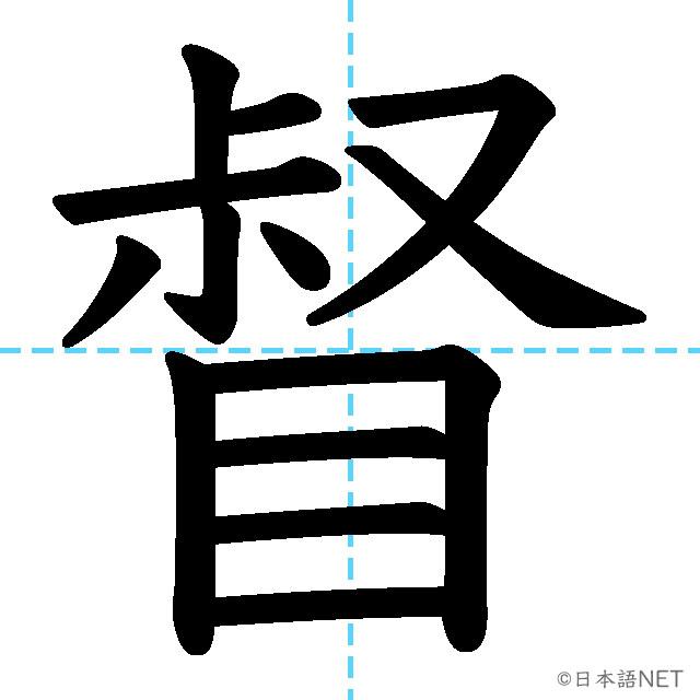 【JLPT N1 Kanji】督