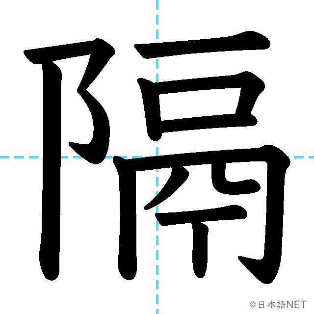 【JLPT N1 Kanji】隔
