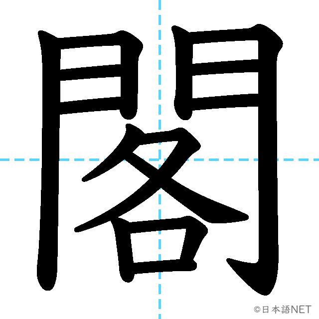【JLPT N1 Kanji】閣
