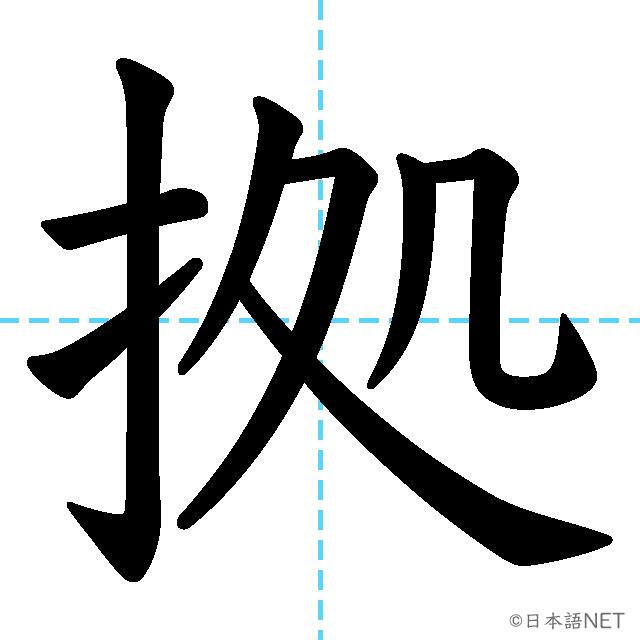 【JLPT N1 Kanji】拠